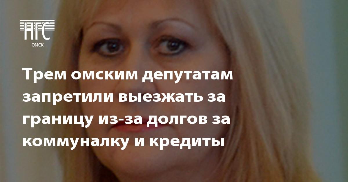 кредиты в любинском районе омской области подводные камни кредита под залог недвижимости тинькофф