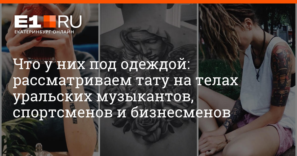 Лезли зен татуировки смотреть, фото красивых русских девушек с большой голой грудью