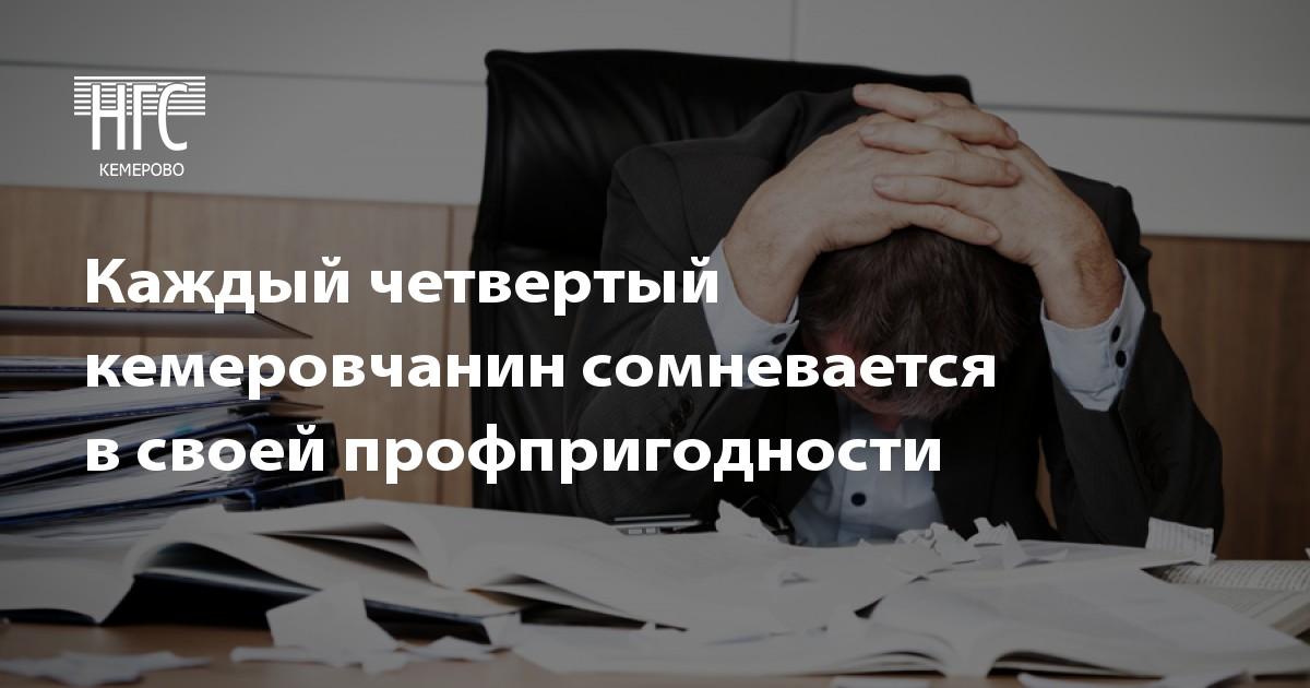 тем, как если сомневаешься в своем профессионализме Россия