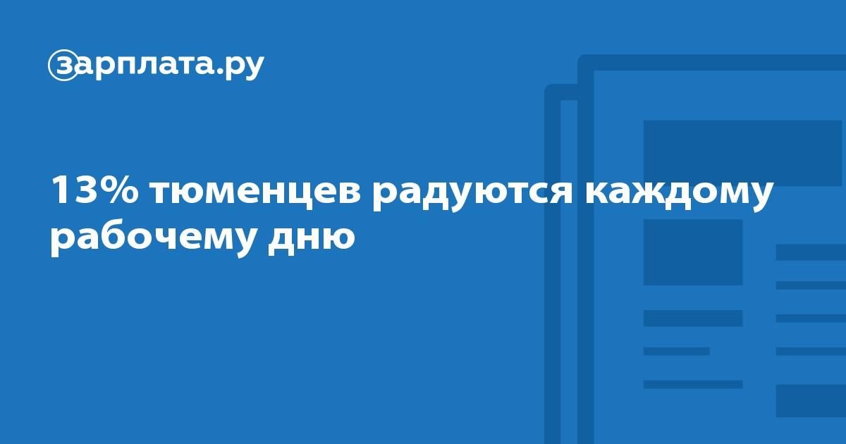 Работа в тюмени 72 свежие вакансии уборщица тюмень дать объявление в сландо новосибирск