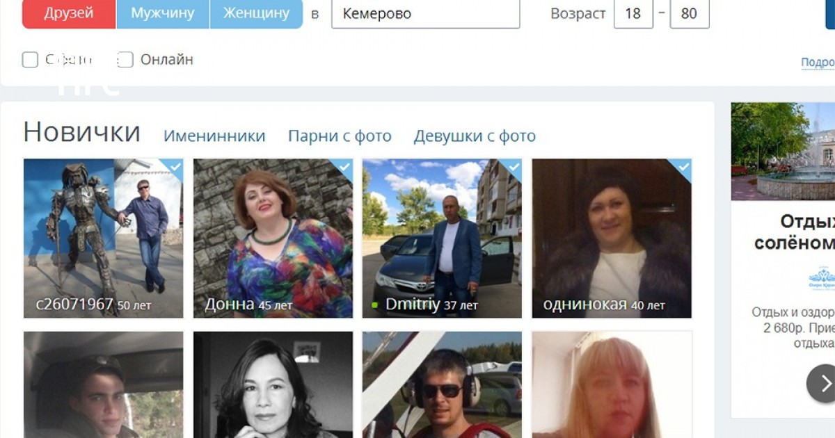 Нгс знакомства иркутск