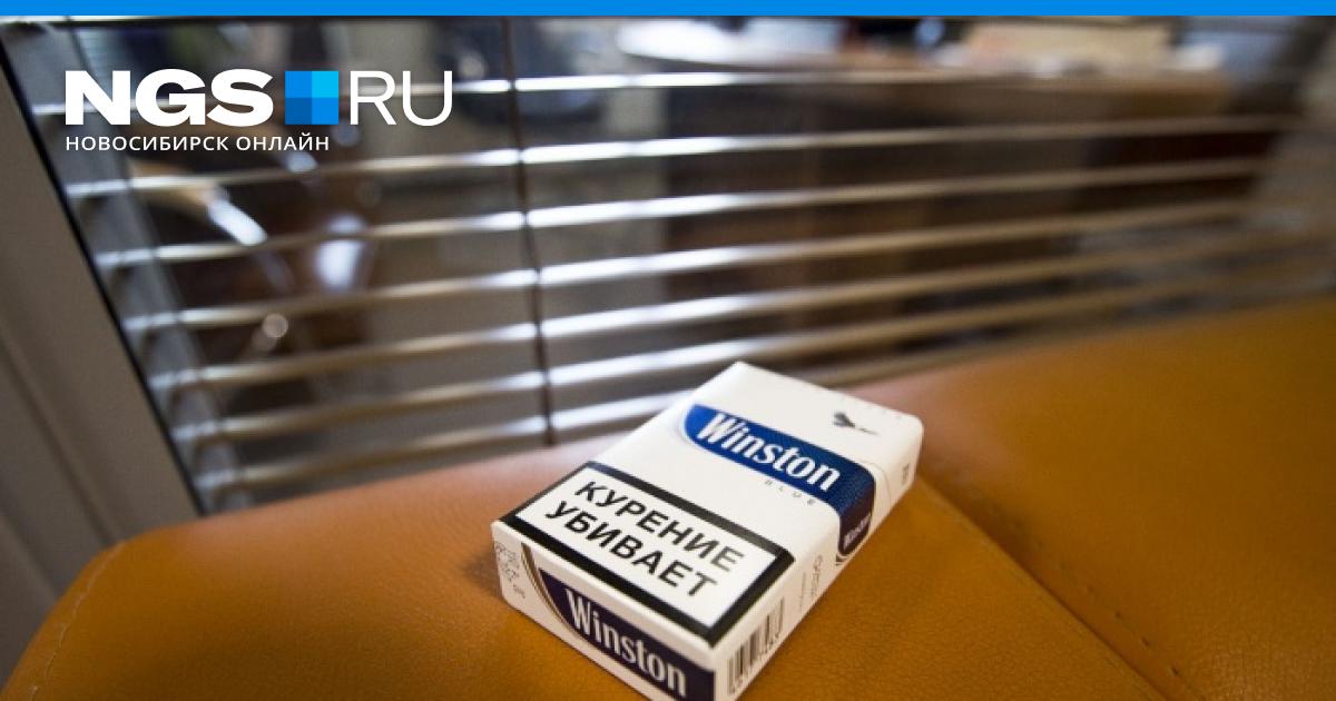 Где купить настоящие сигареты в новосибирске купить в орске сигареты