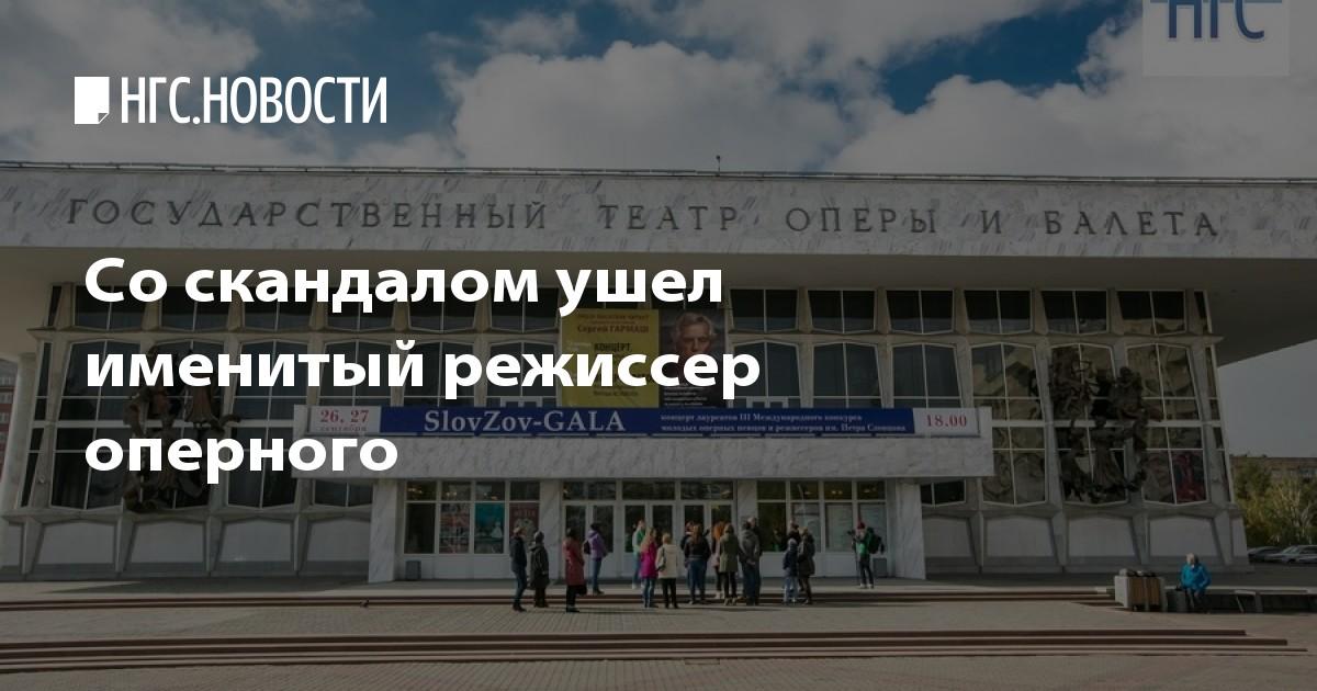 НОВОСТИ - news.ngs.ru
