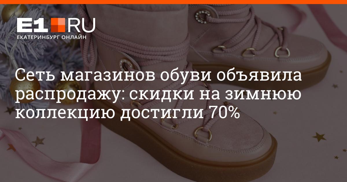 Сеть магазинов обуви объявила распродажу  скидки на зимнюю коллекцию  достигли 70% - новости Екатеринбурга E1.ru 8ae136b4429