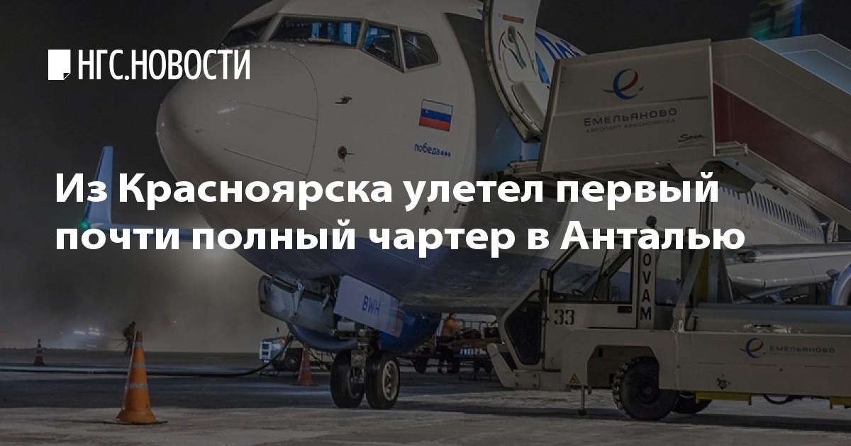 Новости Красноярска и Красноярского края — REDOM.RU
