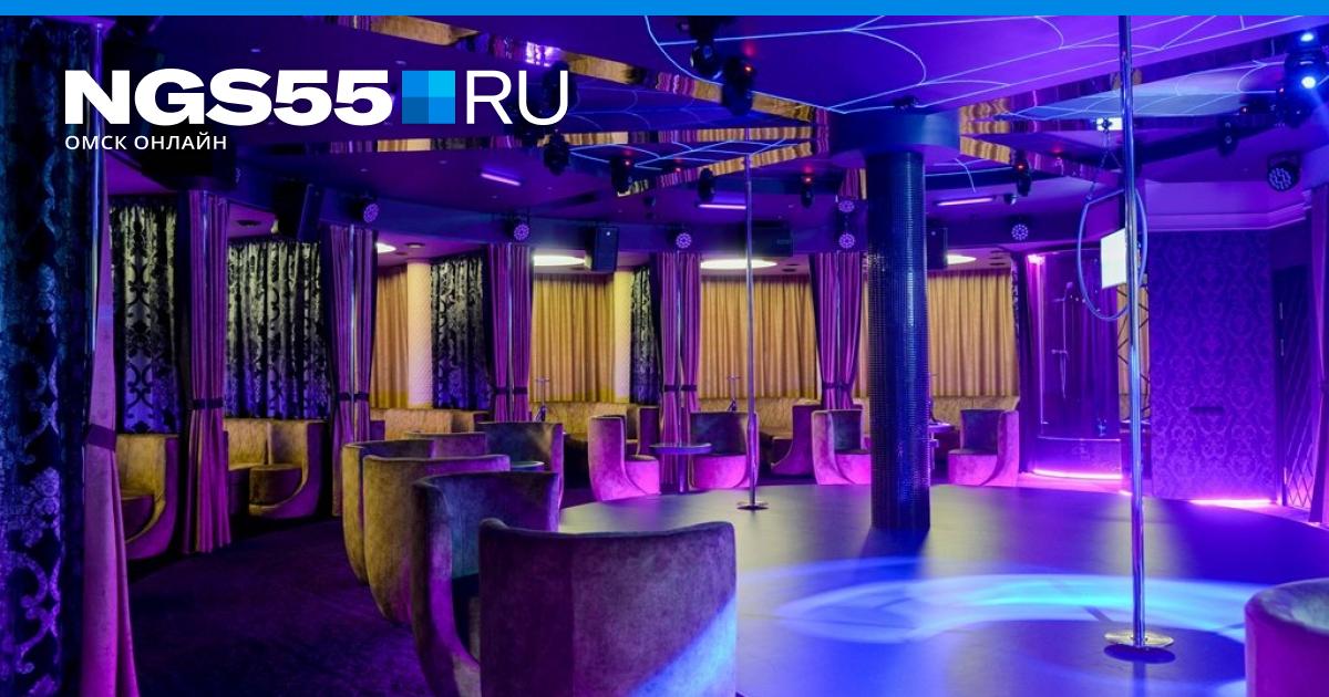 Стрип клубы в омске ночной клуб г волгограда