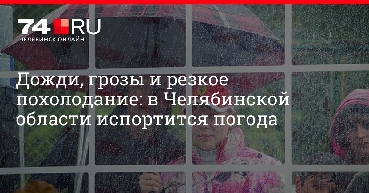 Na Nedele S 3 Po 10 Iyunya 2019 Goda V Chelyabinskoj Oblasti Uhudshitsya