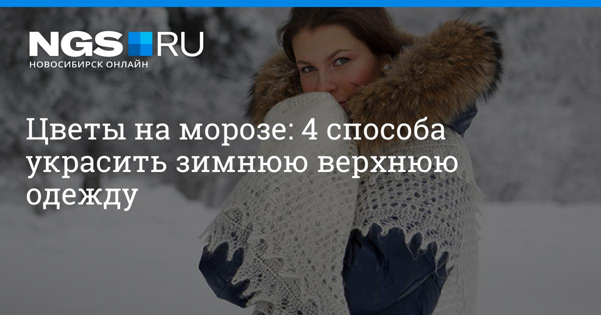 Цветы на морозе: 4 способа украсить зимнюю верхнюю одежду ...