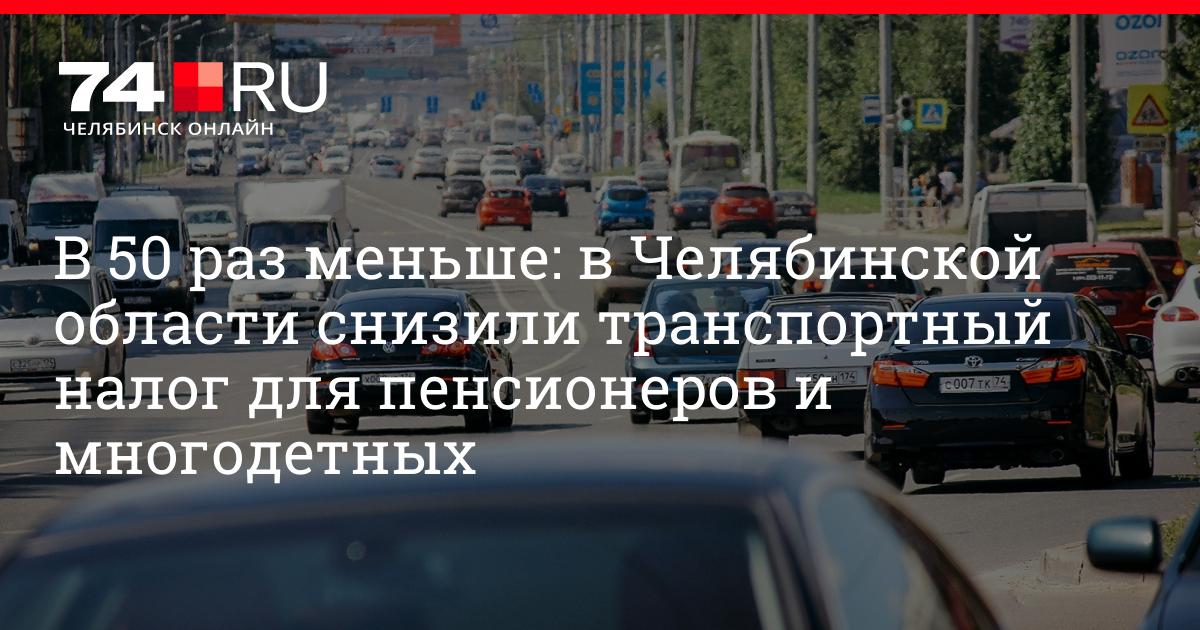 Транспортный налог 2011.ставки.челябинская область ставки транспортного налога в москве на 2008-2009-2010 годы