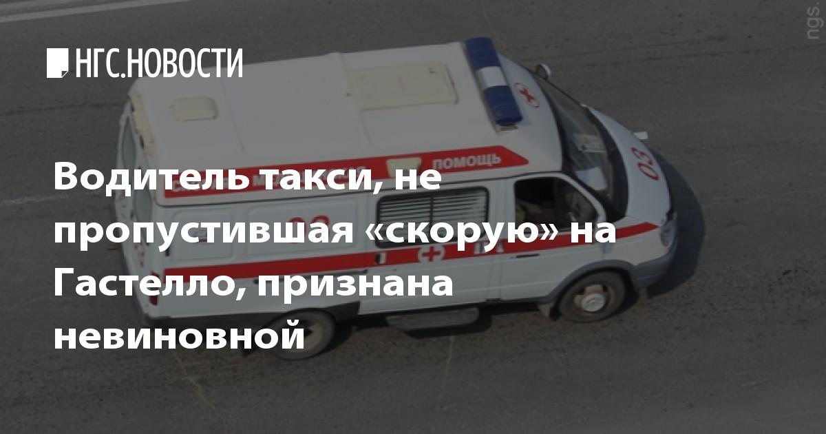 такси для водителя красноярск
