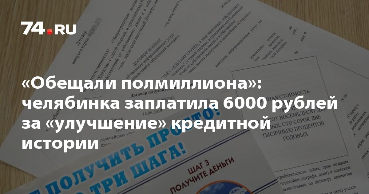 Исправление кредитной истории челябинск чеки для налоговой Ивана Бабушкина улица