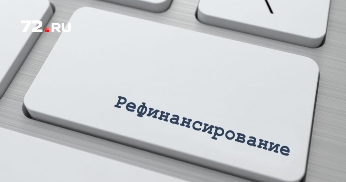уралсиб заявка на рефинансирование кредита
