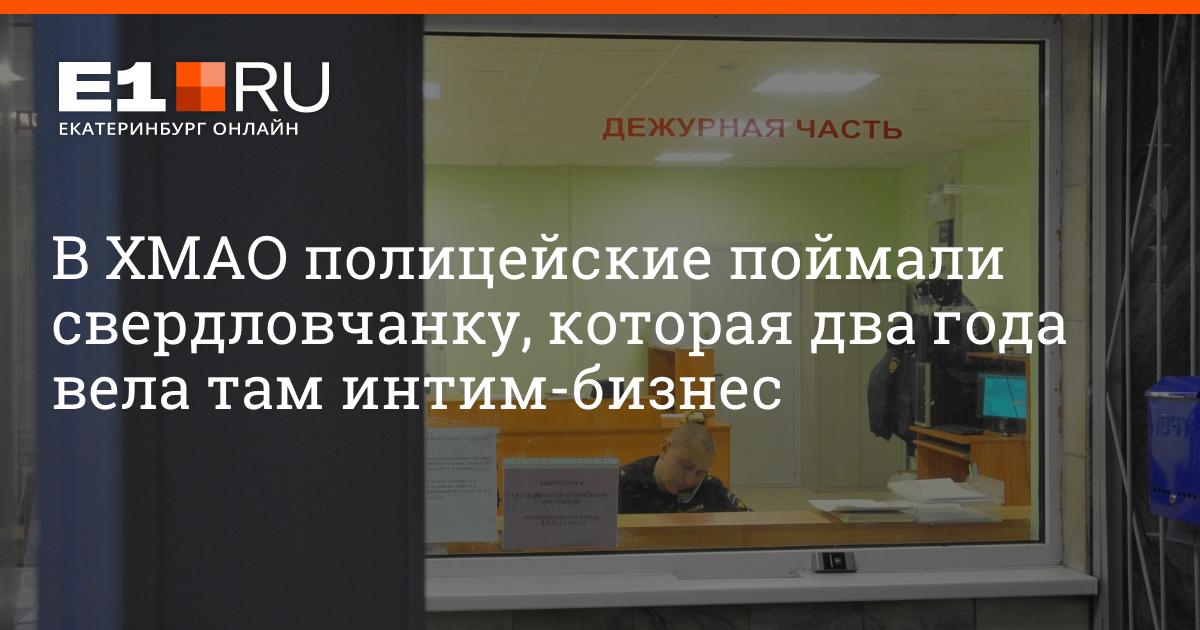 Частные предложения интим услуг в екатеринбурге, смотреть порно русских с короткой стрижкой