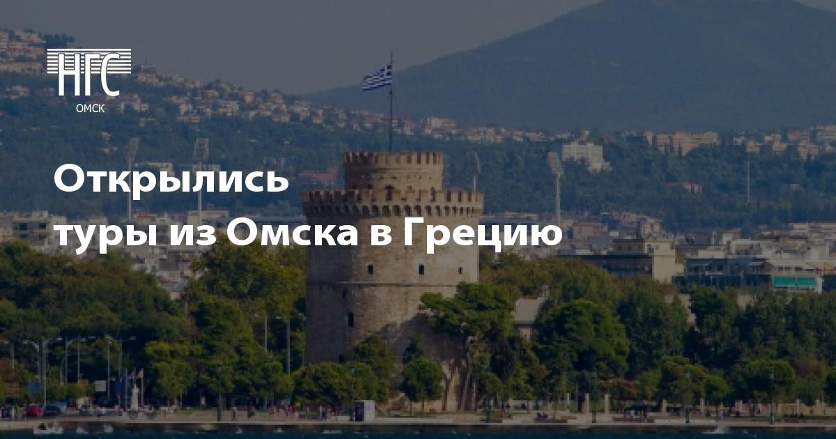 Греция из Омска 2017 Туры от Дискавери Дискавери Омск