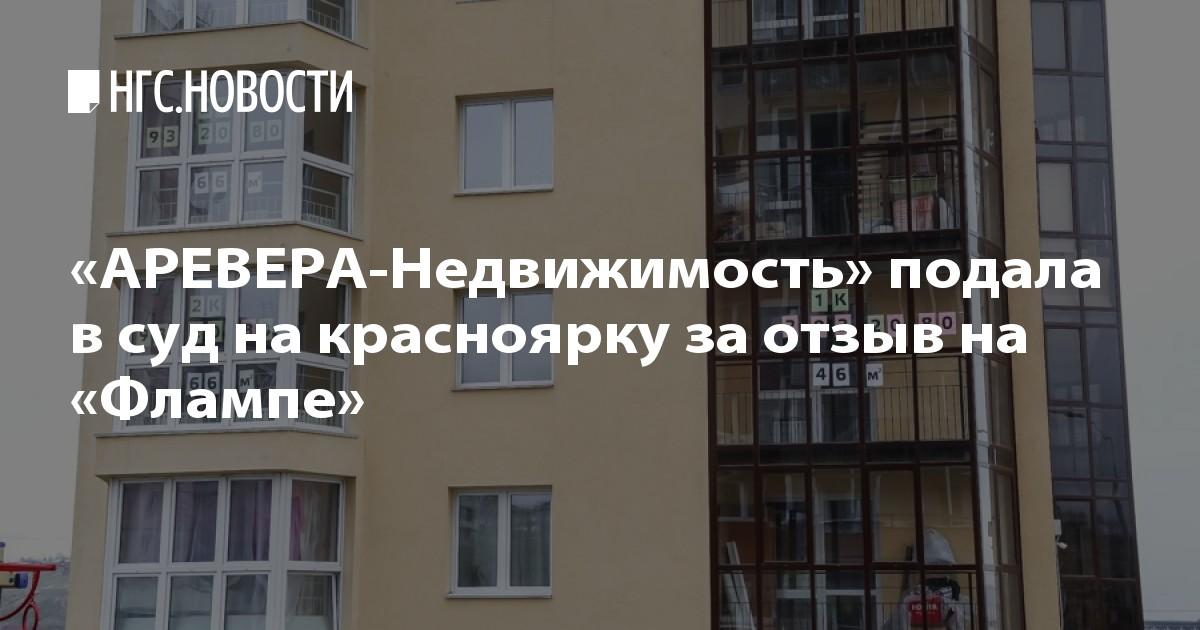 dcb1a23b86cc5 «АРЕВЕРА-Недвижимость» подала в суд на красноярку за отзыв на «Флампе» |  НГС24 - новости Красноярска
