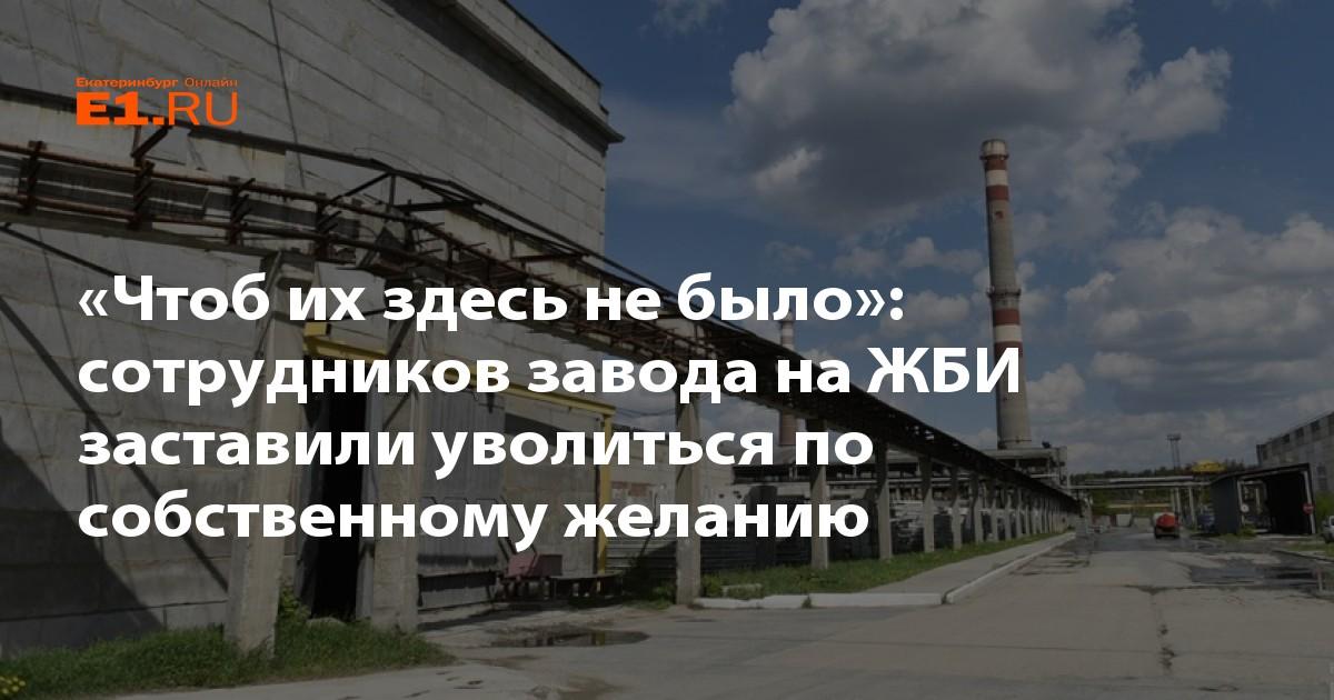 Завод жби невьянск сайт жби завод бронницы