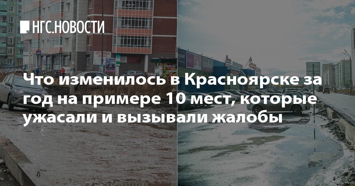 нгс красноярск новости #11