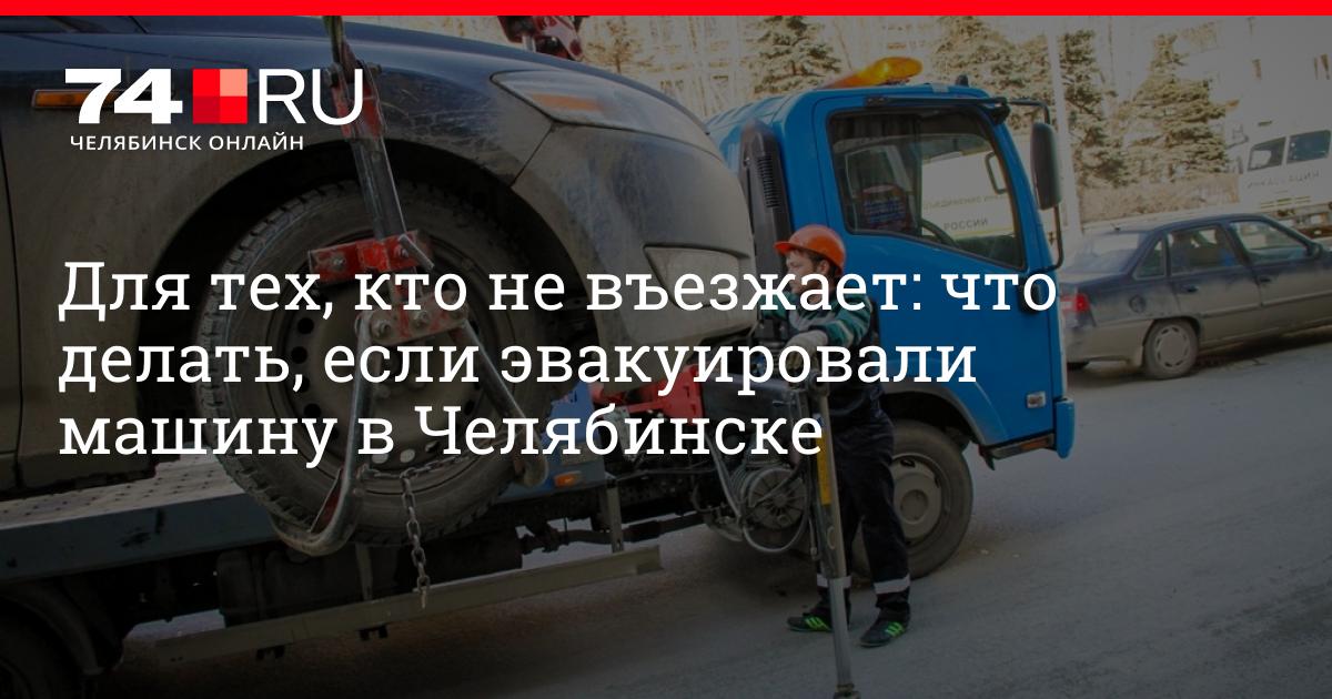 как узнать куда эвакуировали машину в москве по номеру автомобиля онлайн приорбанк справка для получения кредита