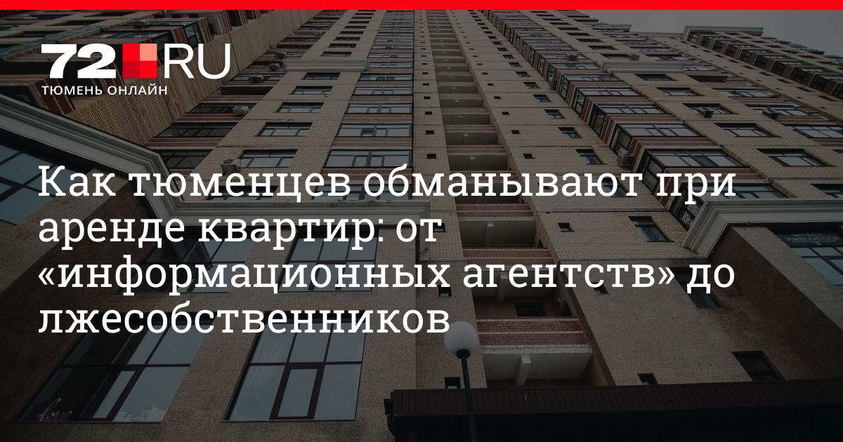 35845fadf303 Как тюменцев обманывают при аренде квартир  от «информационных агентств» до  лжесобственников   72.ru Тюмень