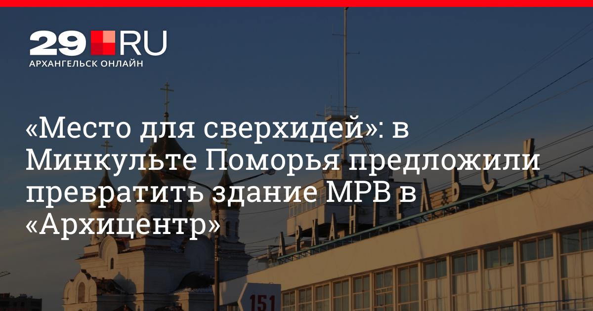 29.ру архангельск аренда офисов аренда офиса класс с санкт