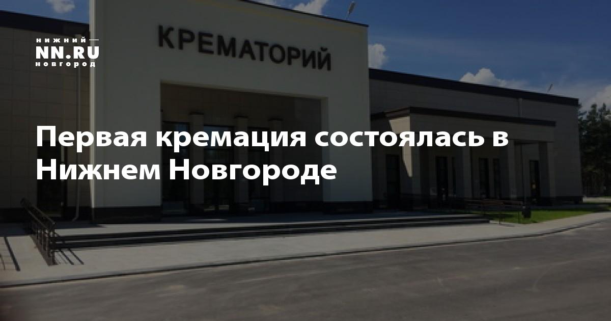 крематорий в нижнем новгороде сайт уже