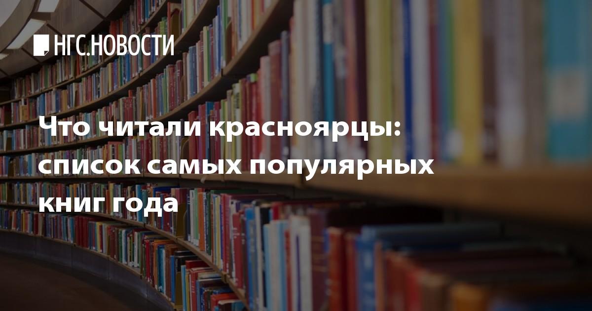 список ссмых популярных книг можно