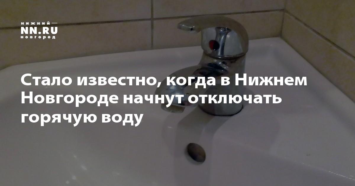Опубликован график отключения горячей воды в Рязани  ЖКХ