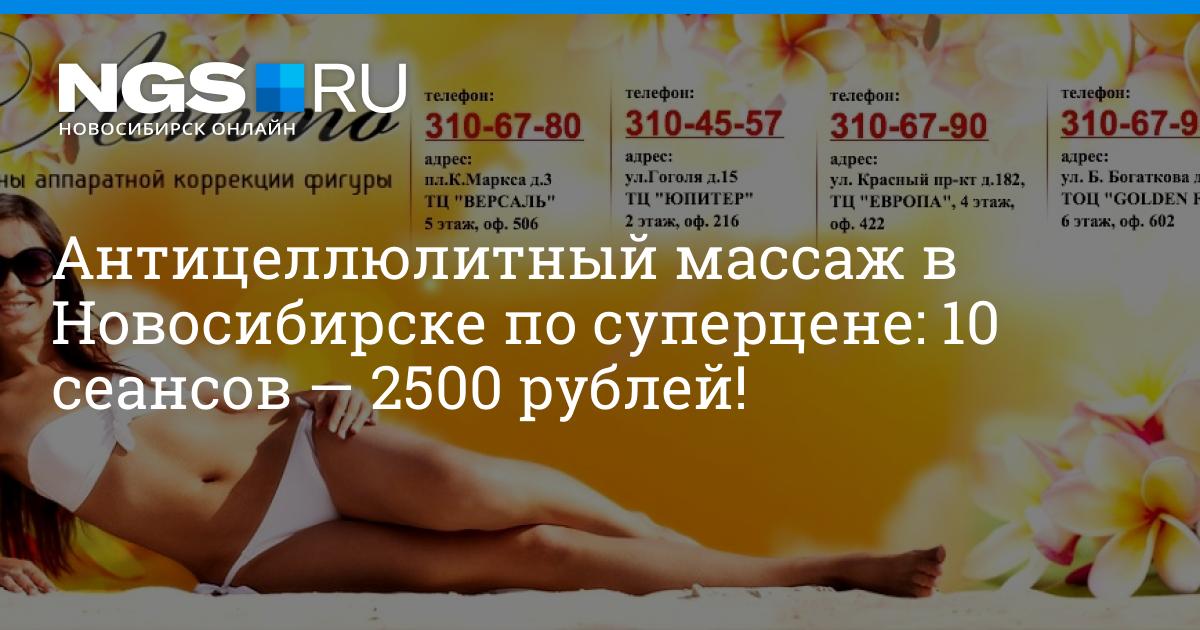 Сеансы Похудения В Москве.