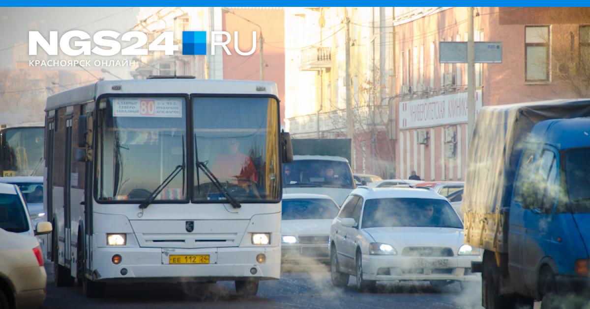 7f9dc224a Губернатор прокомментировал повышение цен на проезд. Теперь перевозчики  хотят убрать скидку по карте   НГС24 - новости Красноярска