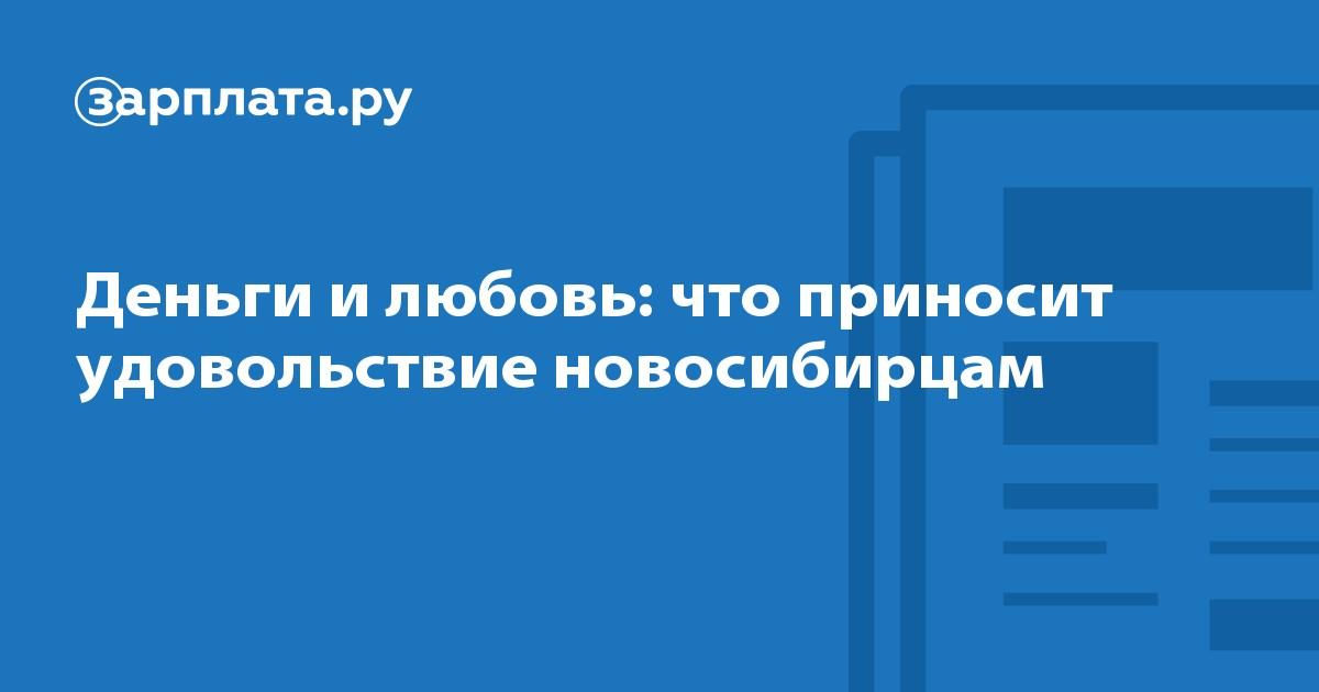 Популярные сайты вакансий в новосибирске работа на сто одесса свежие вакансии