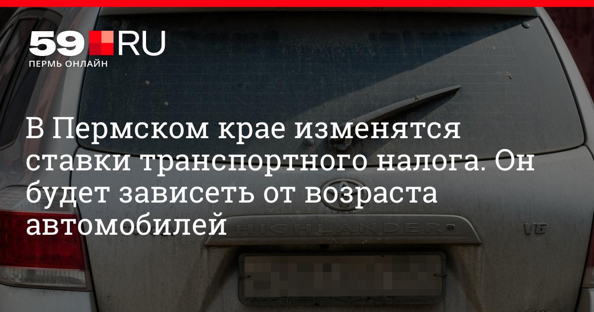 Пермь ставки транспортного налога 2010 бесплатные прогнозы спортивных матче