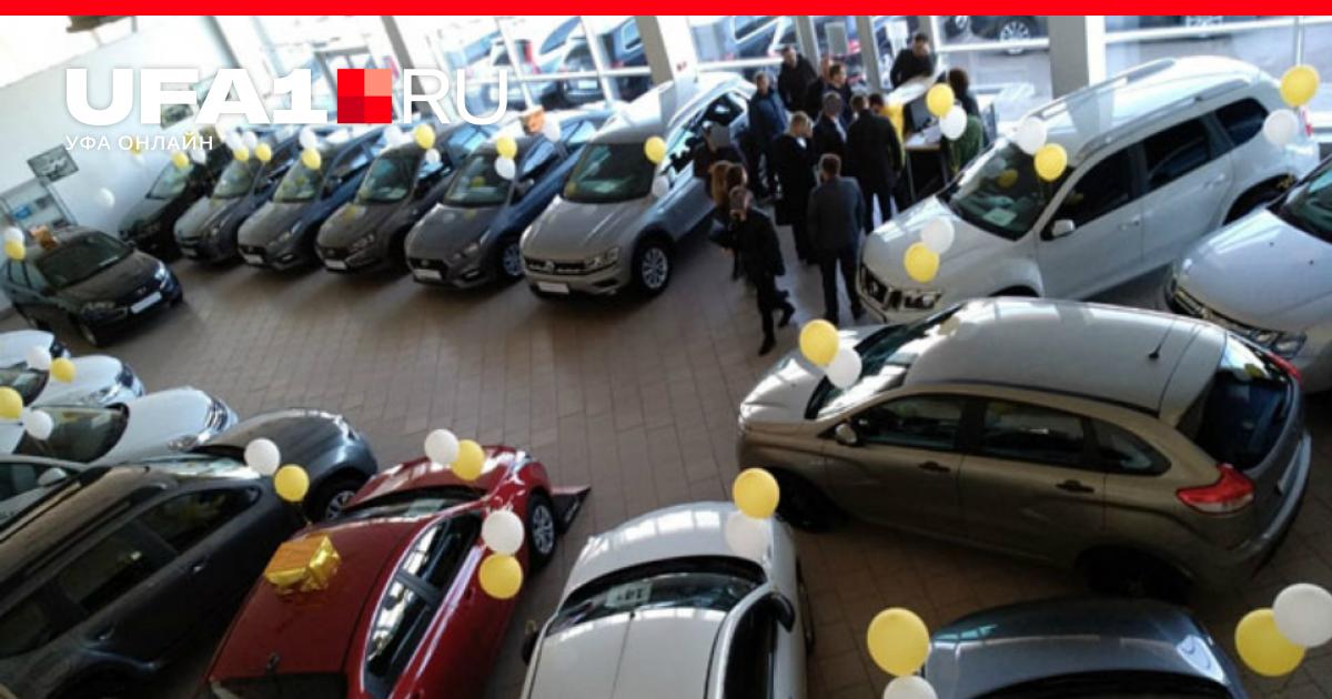 Деньги для покупки авто уфа реклама на авто за деньги в москве цены