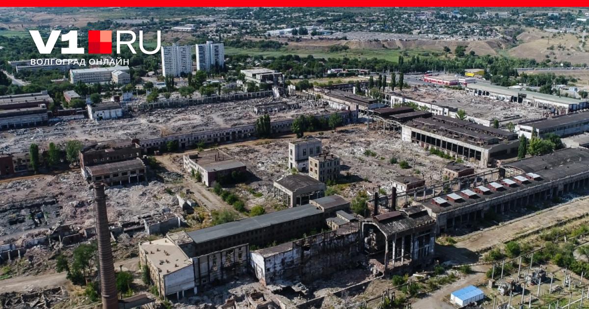 Руины устойчивого развития: рассматриваем Волгоградский тракторный с воздуха