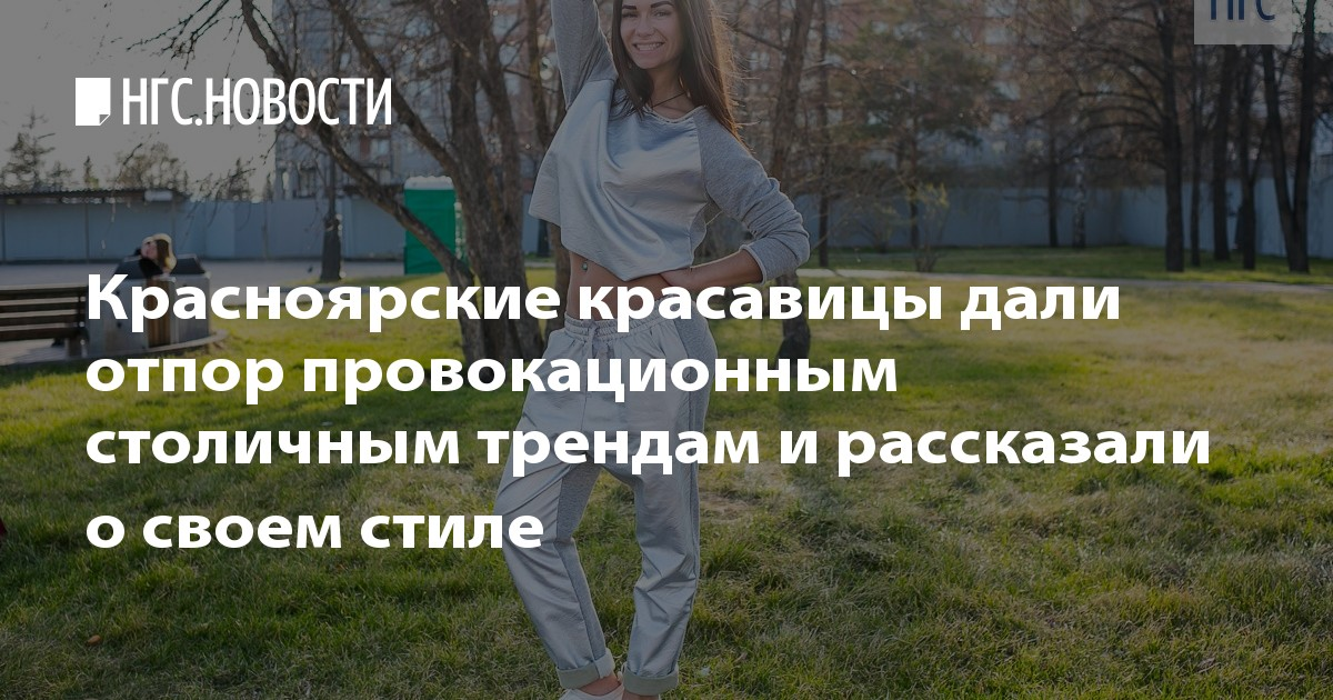 «Городские новости» #Красноярск