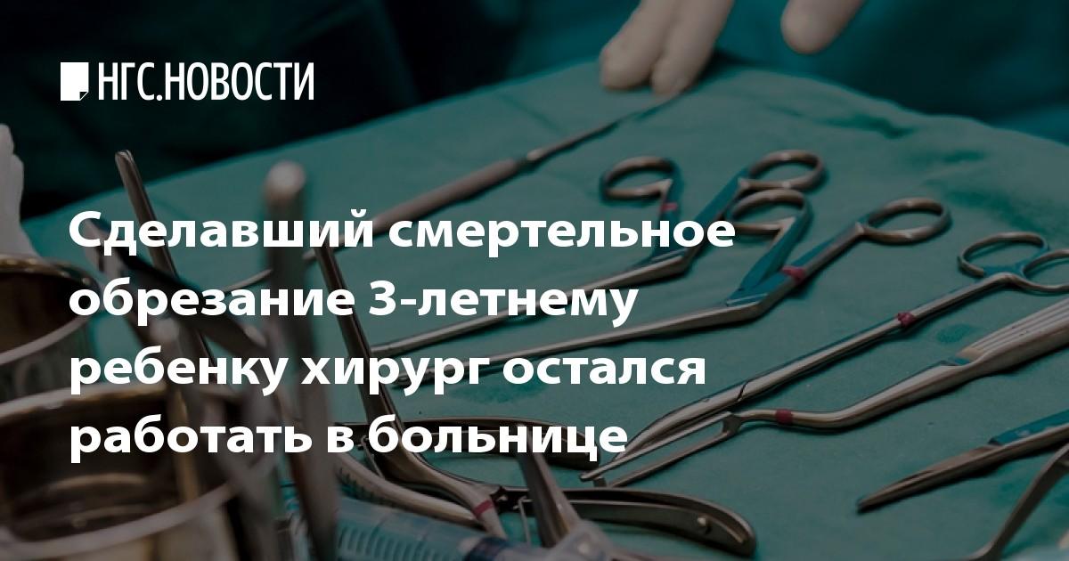 Кадриев отзывы обрезание