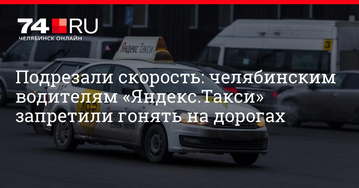 4ab5e4e3421e2 Челябинским водителям «Яндекс.Такси» запретили гонять на дорогах:  рассказываем, что им грозит за превышение скорости