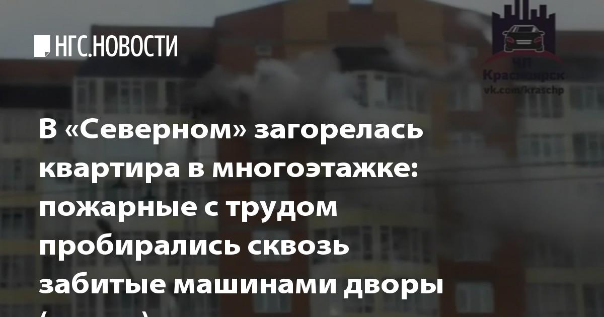 в северном загорелась квартира красноярск новости
