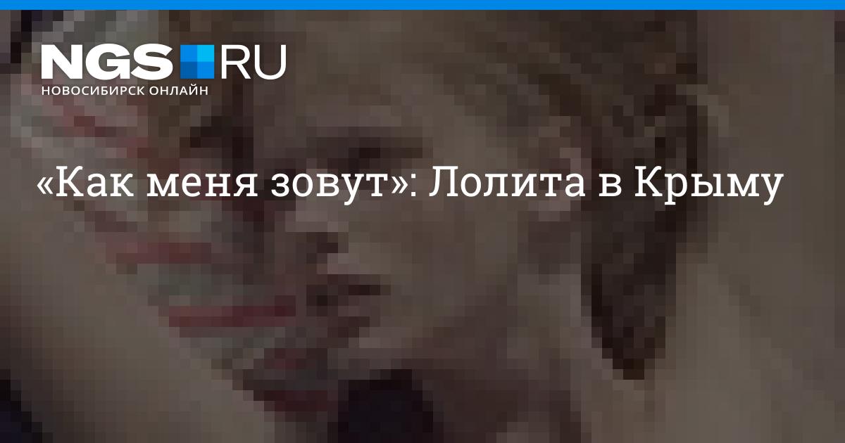 Секс С Мариной Васильевой – Как Меня Зовут (2014)