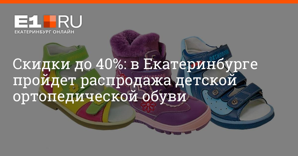 4334a3199 Скидки до 40%: в Екатеринбурге пройдет распродажа детской ортопедической  обуви - новости Екатеринбурга E1.ru