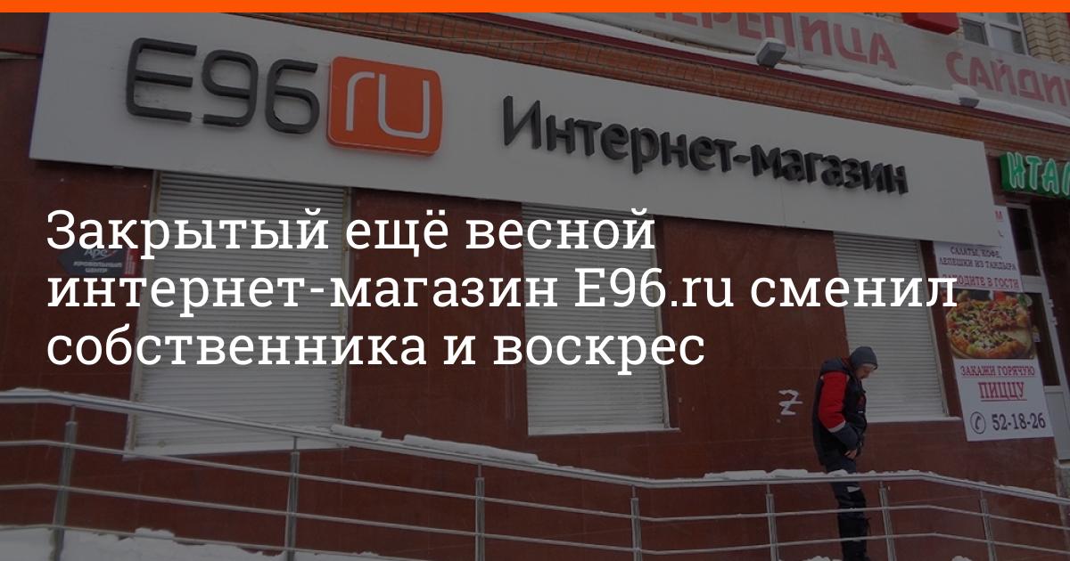 bd02940e305e Закрытый ещё весной интернет-магазин E96.ru сменил собственника и воскрес -  новости Екатеринбурга E1.ru