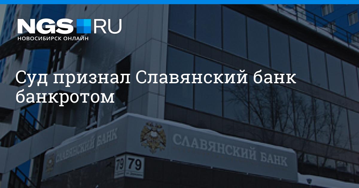 банкротство русский славянский банк