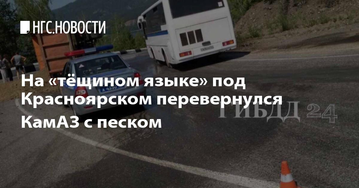 image Знакомства в красноярском крае в бородино