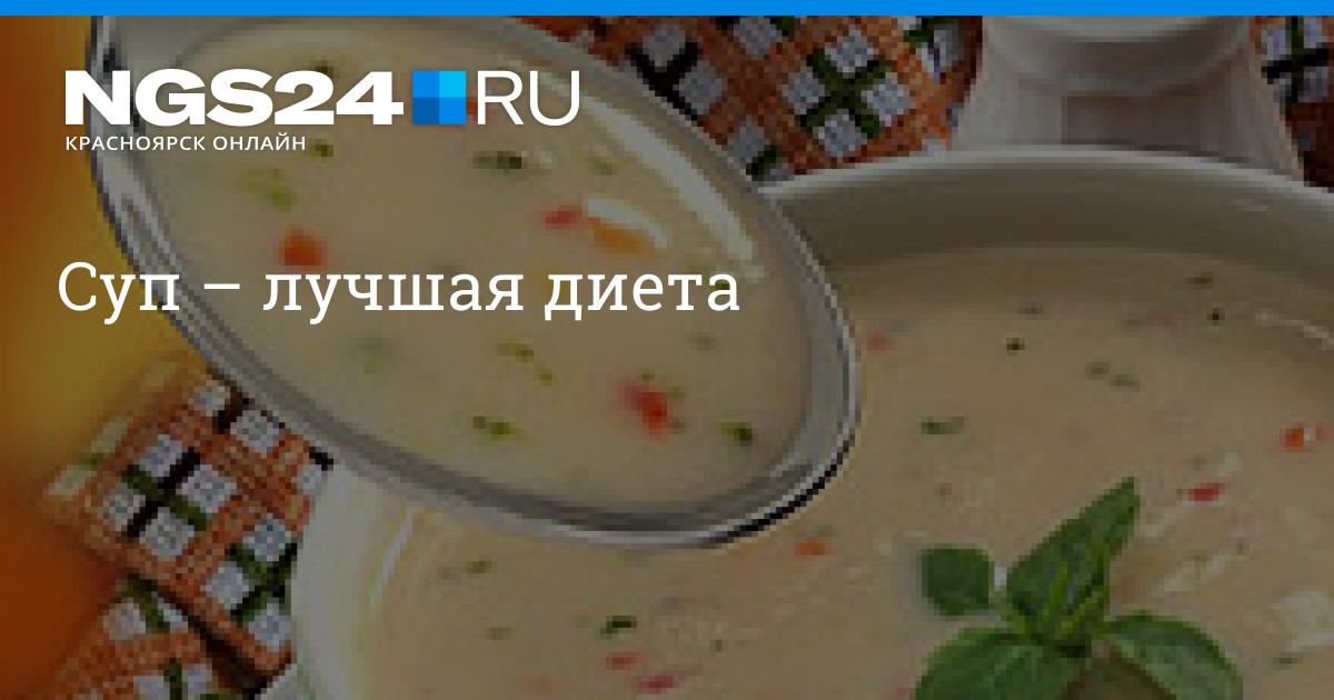 Какой Лучше Есть Суп При Диете. Какие супы можно и нужно есть на диете