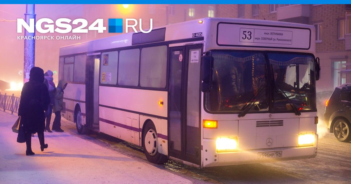 c46d669b4 «Осталось две недели, потом будем ездить только за наличку»: перевозчики  угрожают отказаться от карт   НГС24 - новости Красноярска