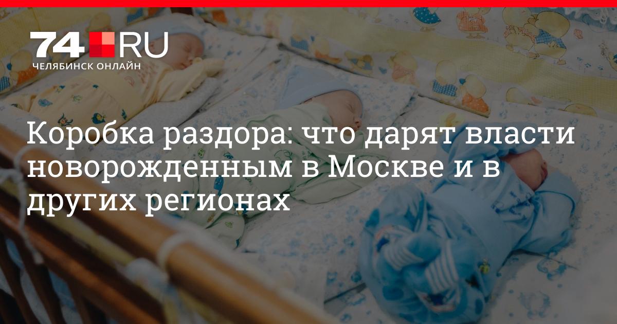 cf24a706c124 Коробка раздора: что дарят власти новорожденным в Москве и в других  регионах | 74.ru - новости Челябинска