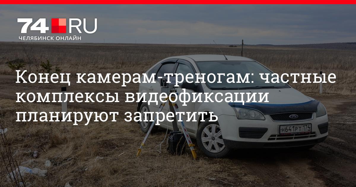 Посмотреть штрафы с камер видеофиксации челябинск