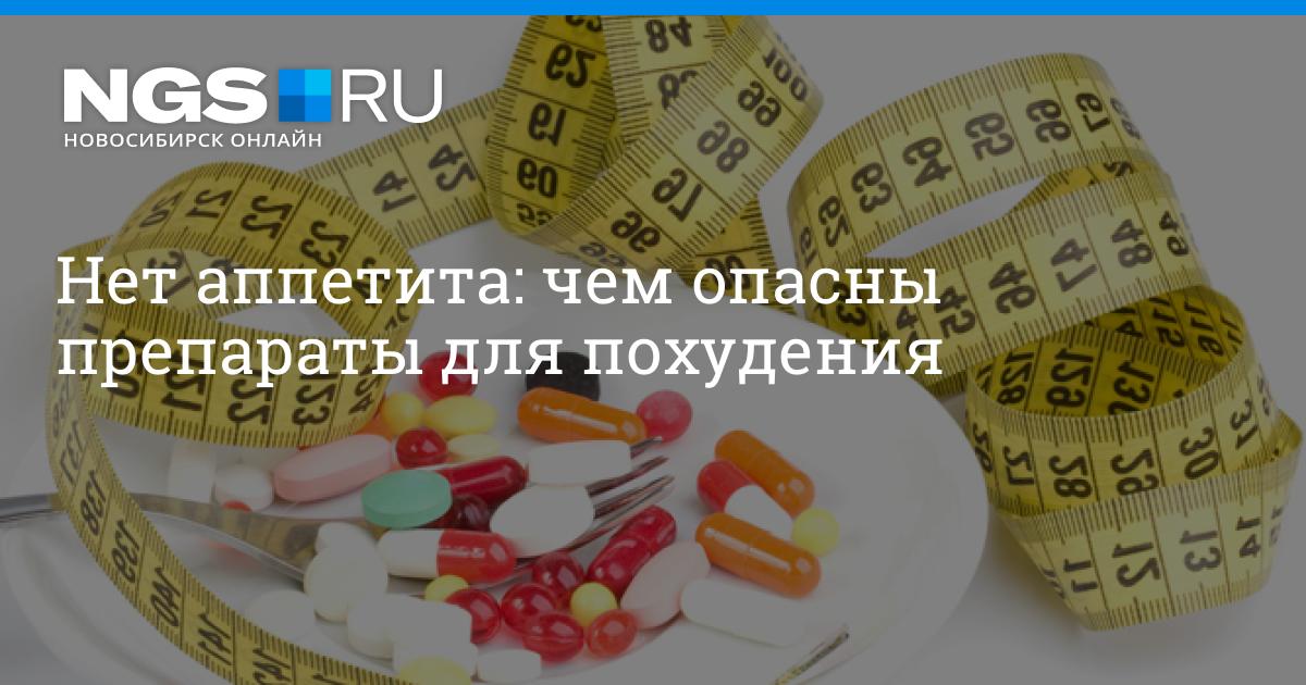 препараты для похудения цены яма