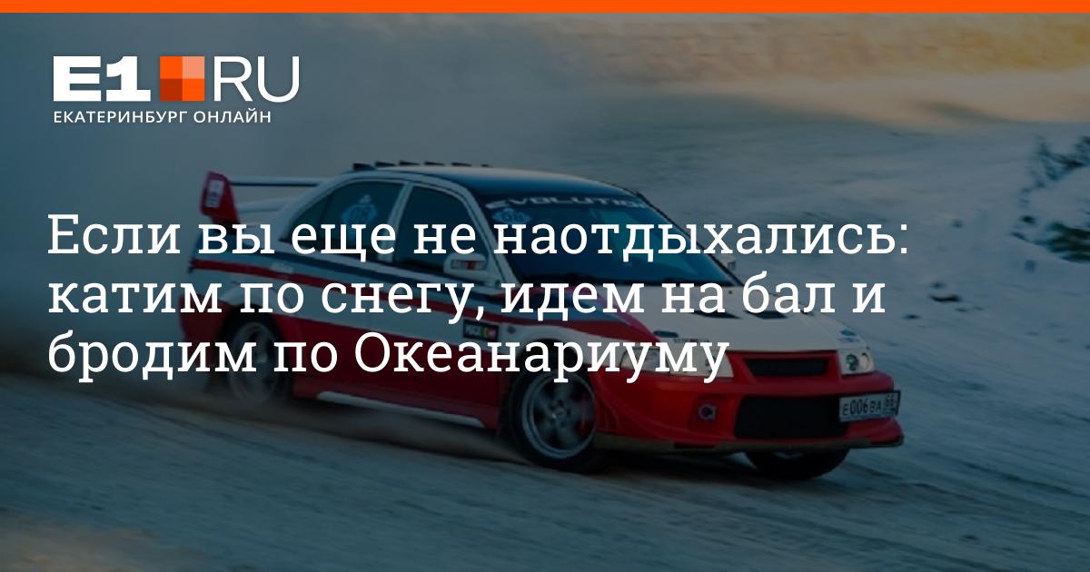 Путешествие на выходные: что делать в Екатеринбурге
