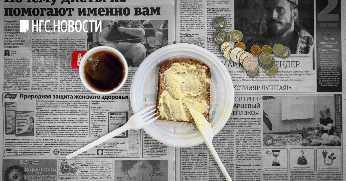 Комментарий к материалу Новосибирцам перестало хватать на хлеб с маслом    НГС.НОВОСТИ Новосибирск b39d44831be