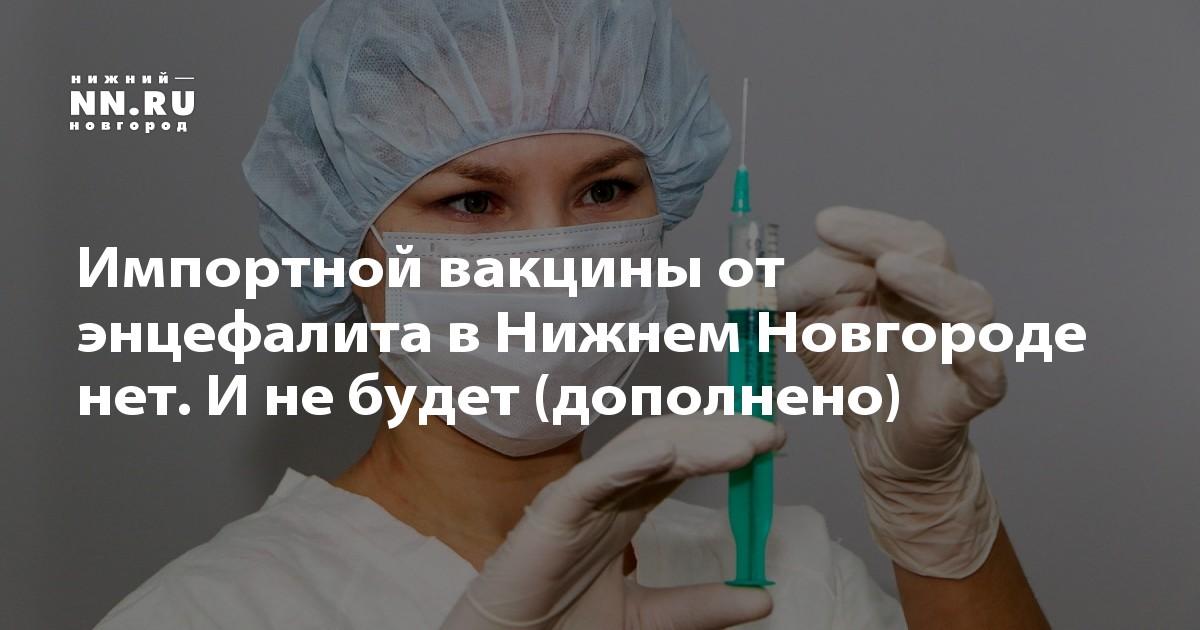 Импортная вакцина от энцефалита в москве